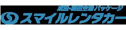 スマイルレンタカー成田・羽田パッケージ
